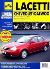 Daewoo Lacetti - Книги о
