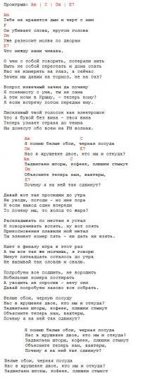 Бумбокс — Вахтерам. Текст, аккорды ...