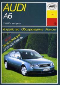 AUDI A6 c 1997 г. выпуска, бензин / дизель. Пособие по ремонту и