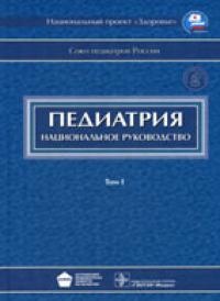Скачать бесплатно книгу «Педиатрия ...