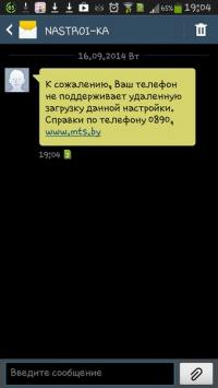 МТС Беларусь, подскажите пожалуйста , что это значит, хотела, чтобы выслали