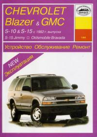 chevrolet blazer chevrolet s 10 gmc s 15 oldsmobile bravada 1982 1993 бензин скачать