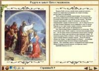 Библия для детей - Электронный