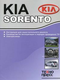 ... по ремонту и эксплуатации Kia Sorento с 2002