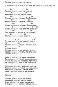 ЛЮБЭ | Тексты и аккорды песен! | Форум ...