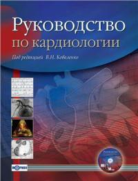 ... .Н. (ред.) Руководство по кардиологии PDF