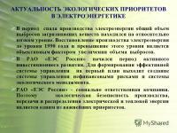 ... РАО «ЕЭС РОССИИ» Заместитель