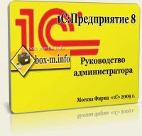 Система 1С:Предприятие 8 представляет ...