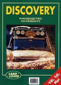 ... по эксплуатации и ремонту Land Rover Discovery