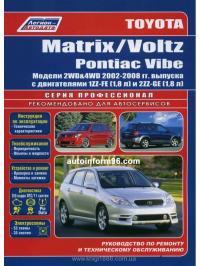matrix автомобили toyota u toyota matrix u доска ...