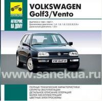 Volkswagen Golf 3 / Vento.