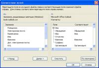кнопку Далее и выберите папку Outlook, в ...