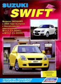 SUZUKI SWIFT с 2004 бензин Пособие по ремонту ...