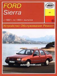Ford Sierra (Форд Сиерра). Руководство по ...