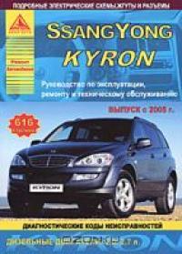 SsangYong Kyron. Выпуск с 2005 г. Руководство по эксплуатации, ремонту и