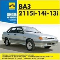 2115i-14i-13i: Руководство по эксплуатации ...