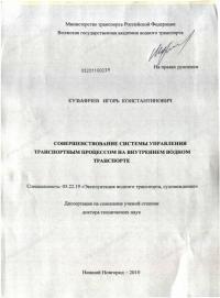 Диссертация и автореферат на