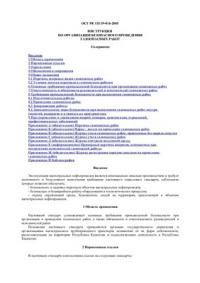 ОСТ РК 153-39-016-2005 Инструкция по ...