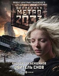 серия: Вселенная «Метро 2033» – 34