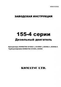 Инструкция по ремонту KOMATSU двигатель ...