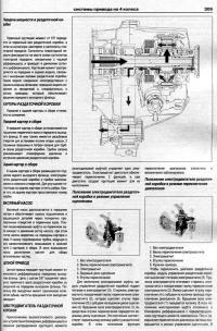 инструкция по эксплуатации дискавери 4