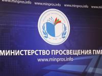 МИНПРОС СОВЕТУЕТ АБИТУРИЕНТАМ ПОСТУПАТЬ В ВУЗЫ,<br /> ИМЕЮЩИЕ ЛИЦЕНЗИЮ И АККРЕДИТАЦИЮ</p> <p>На территории Приднестровья функционируют как государственные вузы, так и частные, а также филиалы негосударственных вузов Украины и России.</p> <p>Сейчас во всех вузах в самом разгаре приёмная кампания. Как отмечают специалисты Министерства просвещения ПМР, при выборе учебного заведения абитуриенты должны быть предельно внимательны и ответственны.</p> <p>«Первым шагом при выборе вуза должен стать сбор информации. Следует ознакомиться с лицензией и свидетельством о государственной аккредитации как головного учебного заведения, так и его филиала», - рассказала заместитель министра просвещения по профессиональному образованию и науке Елена Луговская.</p> <p>Отметим, что лицензия иностранного юридического лица, полученная в месте нахождения (в стране, где расположен головной вуз), должна содержать информацию о филиале данной организации образования, который осуществляет образовательную деятельность, как в своей стране, так и на территории другой страны.</p> <p>Свидетельство о государственной аккредитации подтверждает статус организации образования, уровень реализуемых образовательных программ, соответствие содержания и качества подготовки выпускников требованиям государственных образовательных стандартов, право на выдачу документов государственного образца соответствующего уровня образования.</p> <p>«Только аккредитованные учебные заведения имеют право выдавать диплом государственного образца. Этот тот документ, с которым можно и продолжить учёбу, и трудоустроиться в государственные учреждения, а также провести процедуру его нострификации в других странах», - пояснила Елена Луговская.</p> <p>На территории Приднестровья функционируют как государственные вузы (Приднестровский государственный университет им. Т.Г. Шевченко, Тираспольский юридический институт МВД ПМР, Приднестровский государственный институт искусств), так и частные (Тираспольский межрегиональный университет), а так