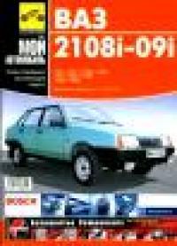 ВАЗ-2108i-09i 2108; 21081; 21083; 21083i; 2109; 21093; 21093i; 21099;