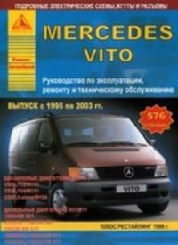 по ремонту и эксплуатации MERCEDES BENZ VITO ...