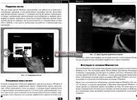 ... .ORG_rukovodstvo-windows-8-rukovodstvo-polzovatelya-vindovs-8_9.jpg