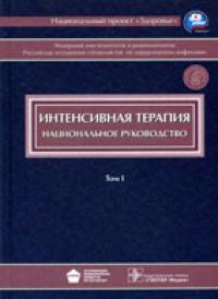 ... Б.Р. - Национальное руководство (2 тома