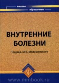 Скачать книгу Внутренние болезни: учебное пособие Малишевский М.В.