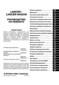 Руководство по ремонту Лансер 9 (Lancer IX ...