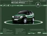 инструкция по ремонту Mercedes W-163 M-Class (с ...