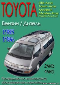 ... Toyota Lite-Ace, Town-Ace, Model-F, Master-Ace, Master-Ace Surf с