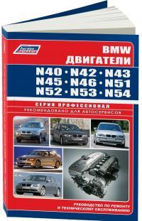 BMW двигатели N40, N42, N43,