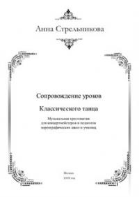 allegro tangabile для скрипки ноты