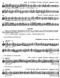 ... аккордеоне — ноты, скачать бесплатно