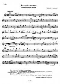 ... народная мелодия / Тиличеева Е