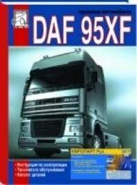 на грузовые автомобили DAF 95XF.Руководство по ремонту и эксплуатации