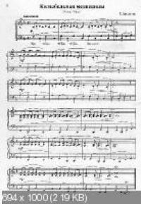 фортепиано / Облегченное переложение ...