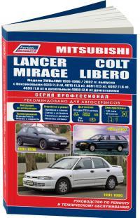 Руководство по ремонту Mitsubishi Mirage/Cordia с ...