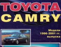 Руководство по ремонту Toyota Camry ...