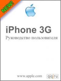 Купить iphone, Купить айфон китайский ...
