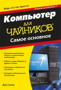 ... для чайников, издание для Windows 7. Самое