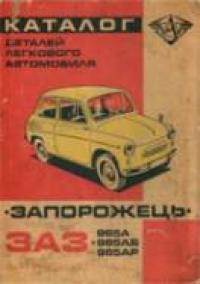 ... ЗАЗ-965А и ЗАЗ-965АБ. Каталог деталей
