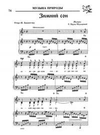 Музыка природы. Песни для детей и ...