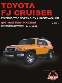 Toyota FJ Cruiser (Тойота ФДжей Крузер). Руководство по ремонту, инструкция по эксплуатации. Модели с 2006 года выпуска, оборудованные бензиновыми двигателями</p> <p>http://autoinform96.com/toyota/toyota-fj-cruiser/kniga-po-remontu-toyota-fj-cruiser-2006g-monolit