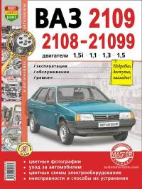 VAZ) 2108 / 2109 / 21099). Руководство по ремонту ...