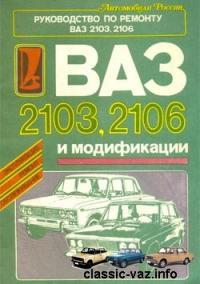 Книга о ремонте, эксплуатации