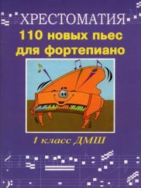 семь сорок ноты для фортепиано